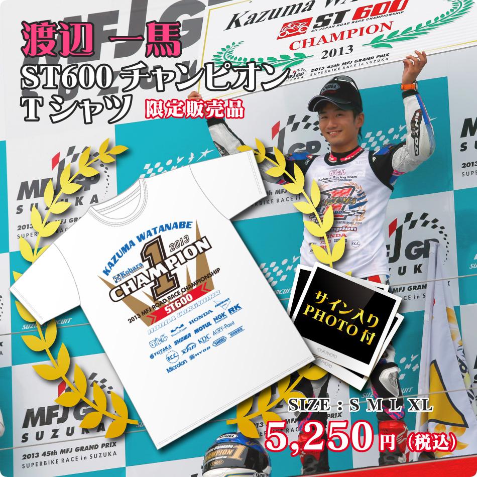 渡辺 一馬 ST600チャンピオンTシャツ発売