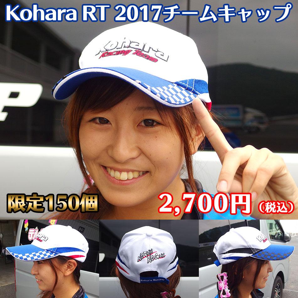 Kohara Racing Team 2017チームキャップ限定発売